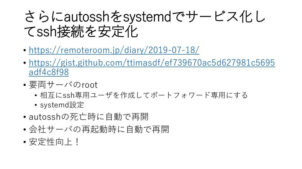 さらにautosshをsystemdでサービス化し てssh接続を安定化 • https://...