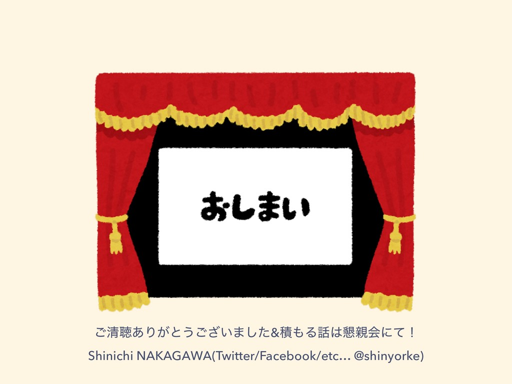 ͝ਗ਼ௌ͋Γ͕ͱ͏͍͟͝·ͨ͠&ੵΔ࠙ձʹͯʂ Shinichi NAKAGAWA(Tw...
