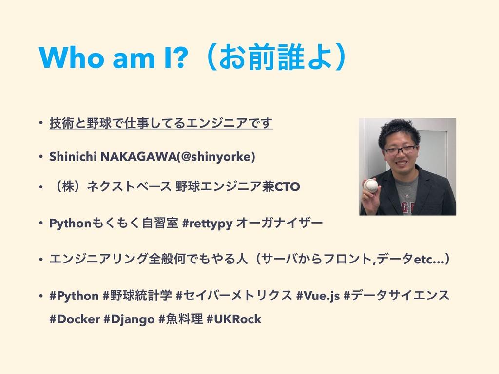 Who am I?ʢ͓લ୭Αʣ • ٕज़ͱٿͰͯ͠ΔΤϯδχΞͰ͢ • Shinichi...