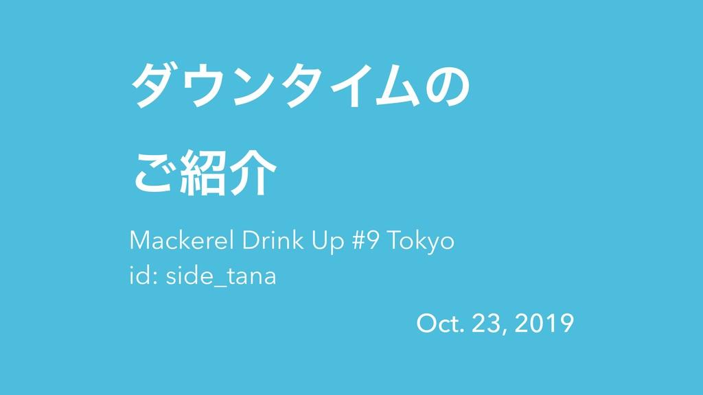 Oct. 23, 2019 μϯλΠϜͷ ͝հ Mackerel Drink Up #9...