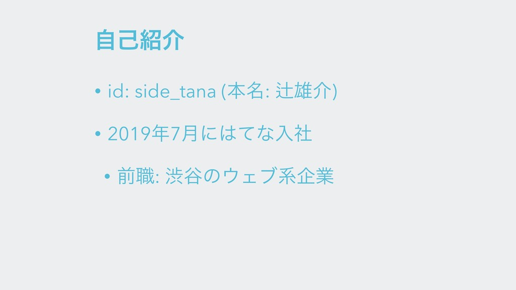 ࣗݾհ • id: side_tana (ຊ໊: ⁋༤հ) • 20197݄ʹͯͳೖࣾ ...