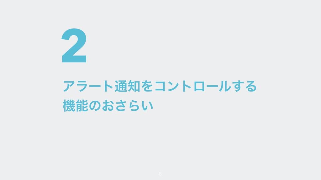 2 Ξϥʔτ௨Λίϯτϩʔϧ͢Δ ػͷ͓͞Β͍