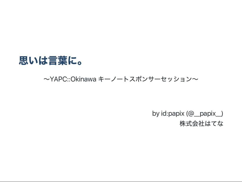 思いは言葉に。 ~YAPC::Okinawa キー ノー トスポンサー セッション~ by i...