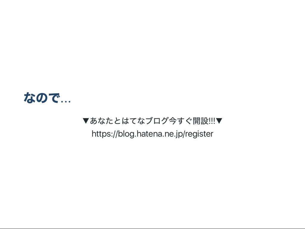 なので... ▼ あなたとはてなブログ今すぐ開設!!!▼ https://blog.haten...