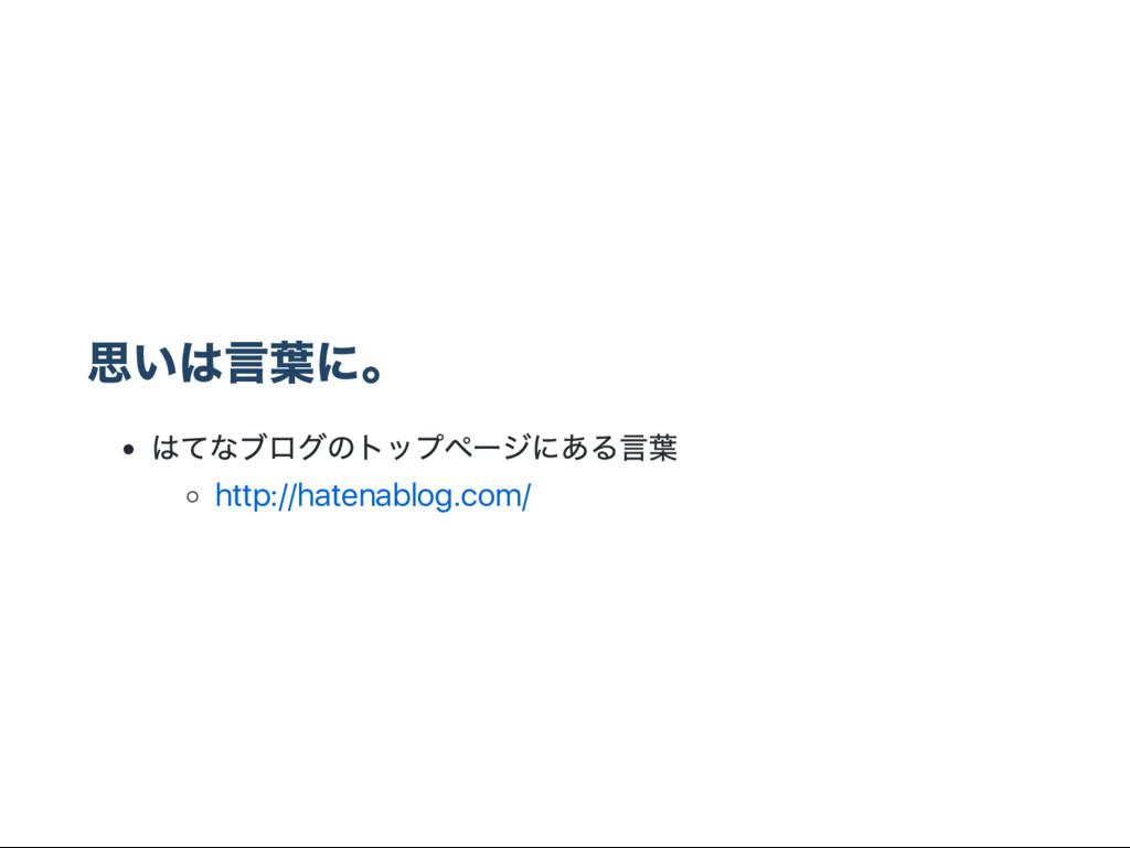 思いは言葉に。 はてなブログのトップペー ジにある言葉 http://hatenablog.c...