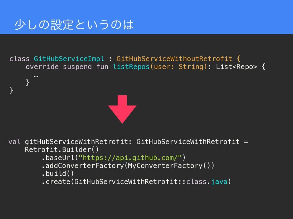 গ͠ͷઃఆͱ͍͏ͷ class GitHubServiceImpl : GitHubServ...