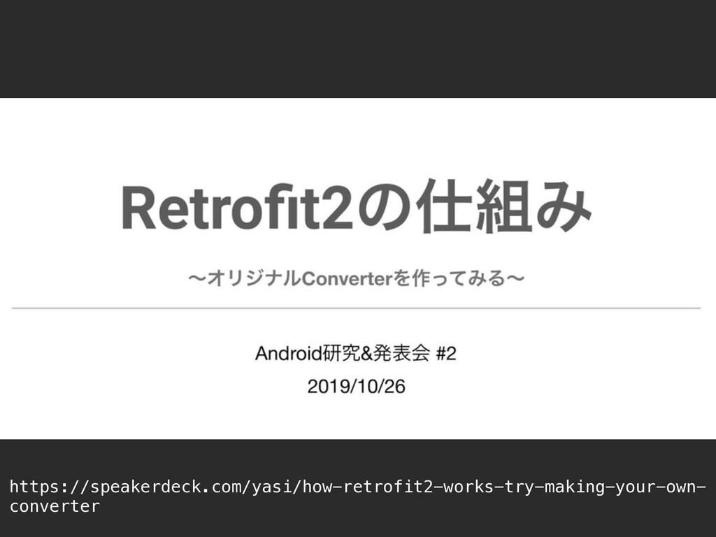 https://speakerdeck.com/yasi/how-retrofit2-work...