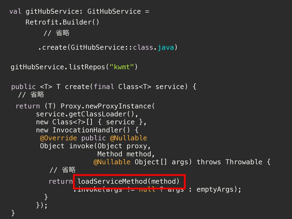 """gitHubService.listRepos(""""kwmt"""") val gitHubServi..."""