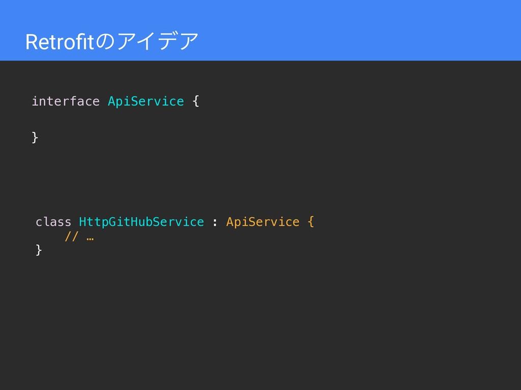 RetrofitͷΞΠσΞ interface ApiService { } class Htt...