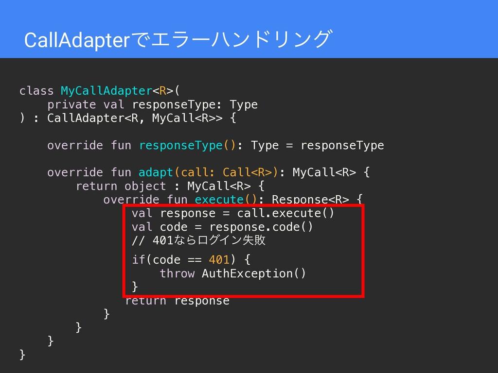 CallAdapterͰΤϥʔϋϯυϦϯά class MyCallAdapter<R>( p...