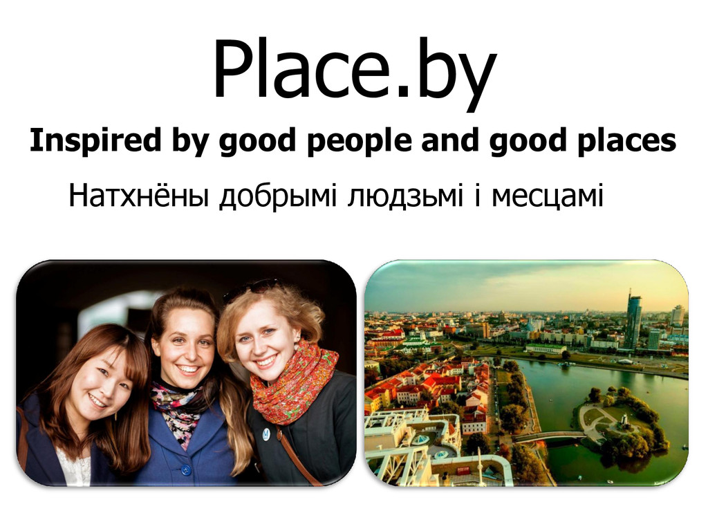 Place.by Inspired by good people and good place...