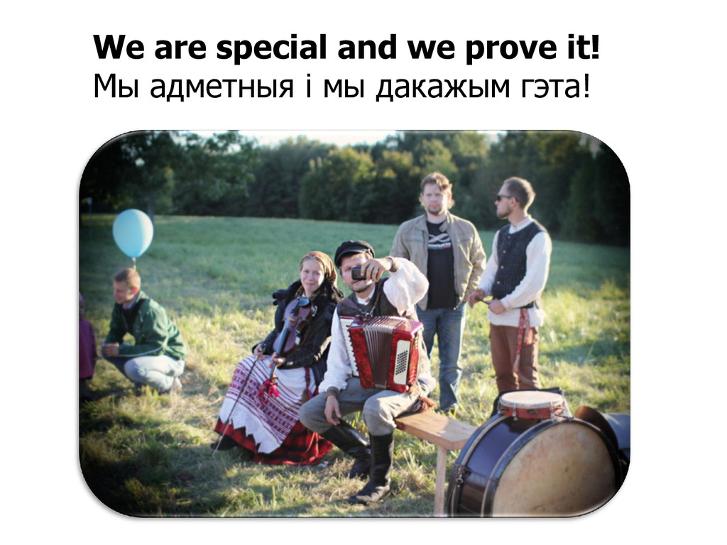 We are special and we prove it! Мы адметныя і м...