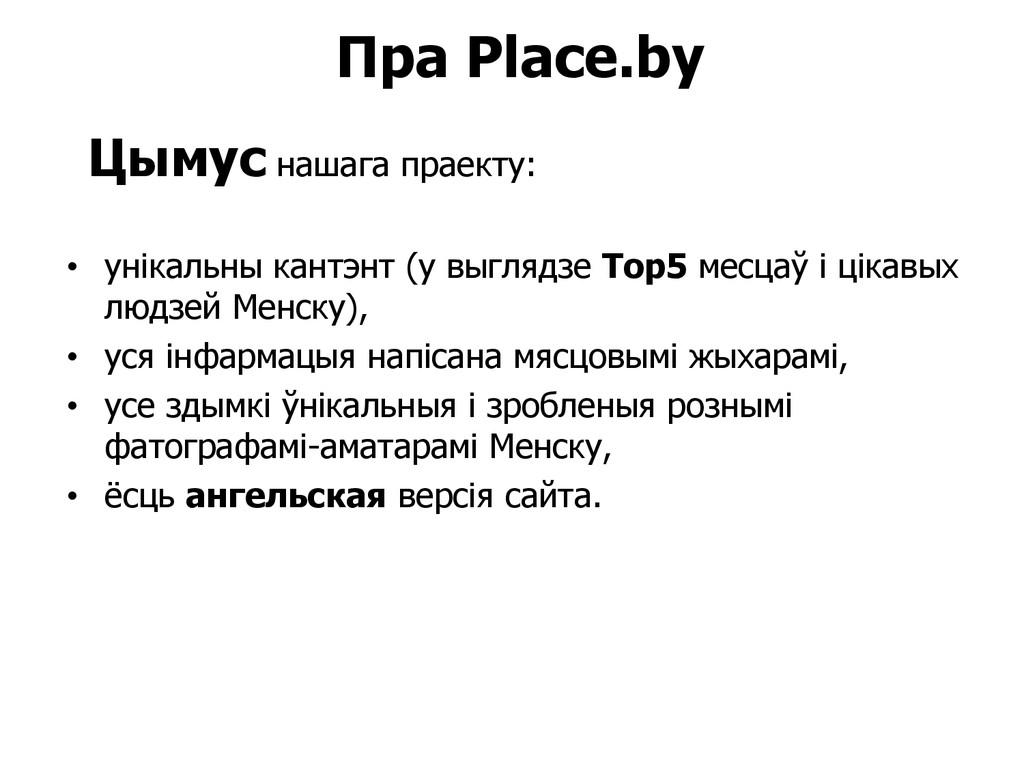 Пра Place.by Цымус нашага праекту: • унікальны ...