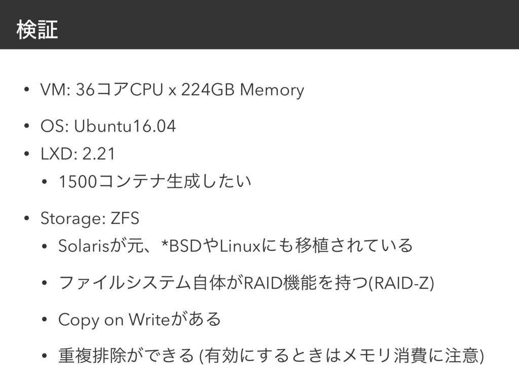 ݕূ • VM: 36ίΞCPU x 224GB Memory • OS: Ubuntu16....