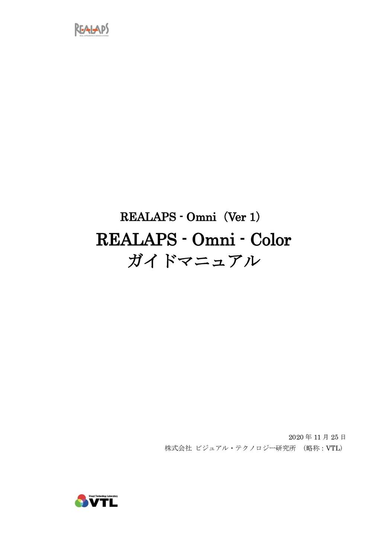 REALAPS - Omni(Ver 1) REALAPS - Omni - Color ガイ...