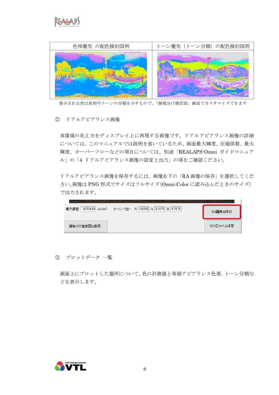 8 色相優先 の配色検討図例 トーン優先(トーン分類)の配色検討図例 表示される色は色相やトー...