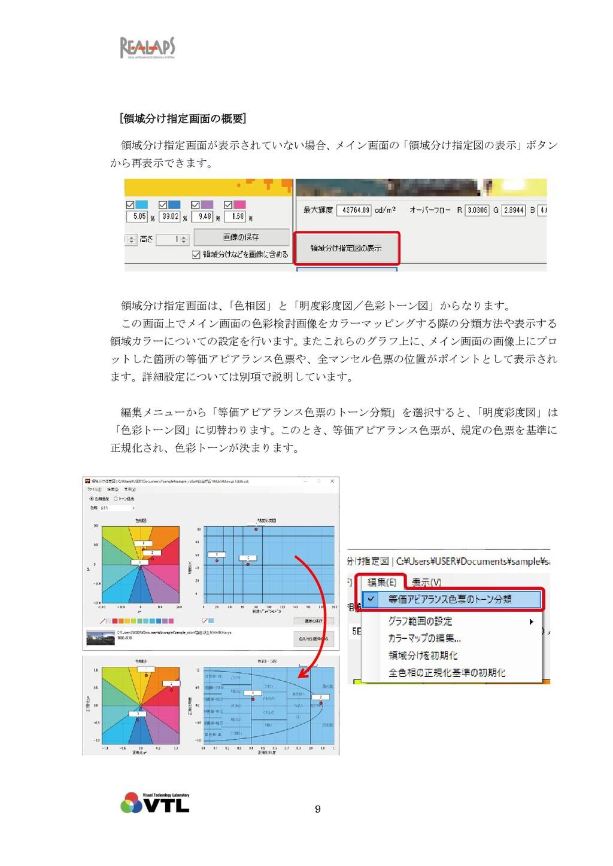 9 [領域分け指定画面の概要] 領域分け指定画面が表示されていない場合、メイン画面の「領域分け...