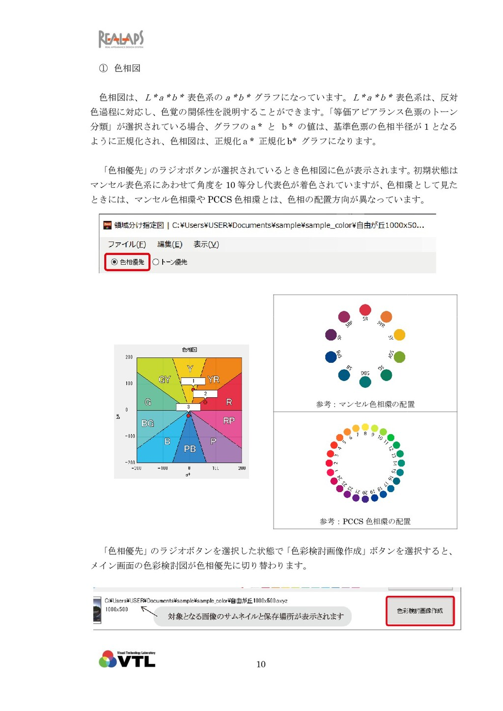 10 ① 色相図 色相図は、L*a*b* 表色系のa*b* グラフになっています。L*a*b*...