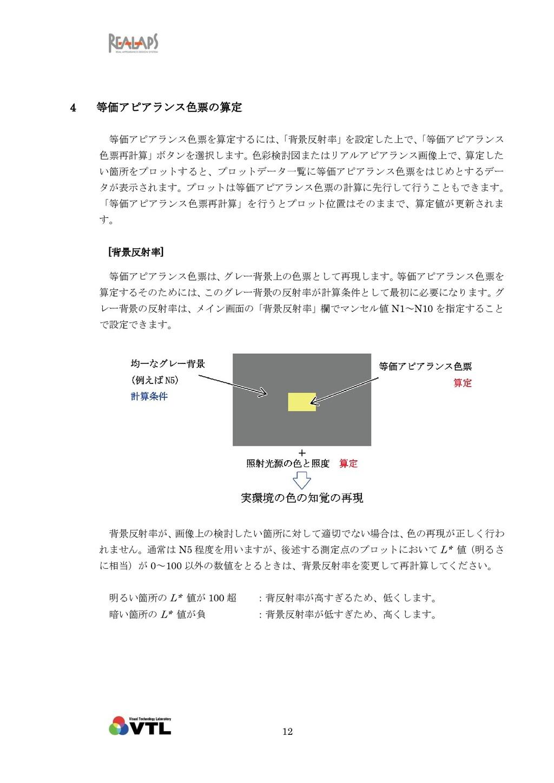 12 4 等価アピアランス色票の算定 等価アピアランス色票を算定するには、 「背景反射率」を設...