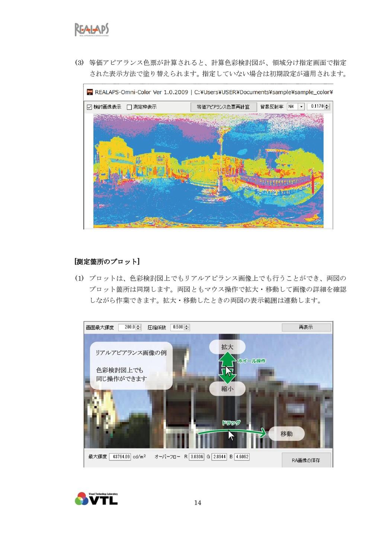 14 (3) 等価アピアランス色票が計算されると、計算色彩検討図が、領域分け指定画面で指定 さ...