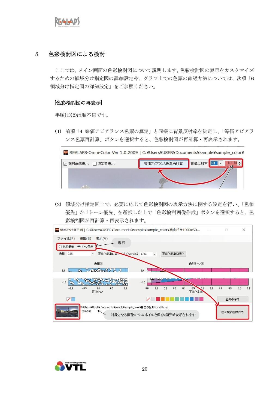 20 5 色彩検討図による検討 ここでは、 メイン画面の色彩検討図について説明します。 色彩検...