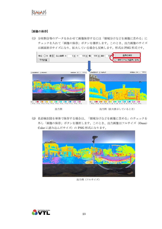 23 [画像の保存] (1) 分布割合等のデータをあわせて画像保存するには「領域分けなどを画像...