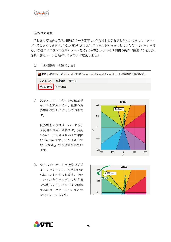 27 [色相図の編集] 色相図の領域分け位置、 領域カラーを変更し、 色彩検討図が確認しやすい...