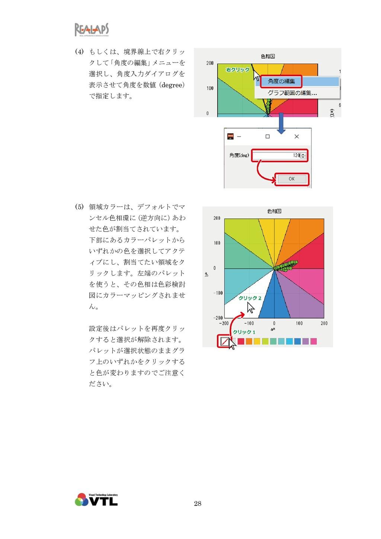 28 (4) もしくは、境界線上で右クリッ クして 「角度の編集」 メニューを 選択し、角度入...