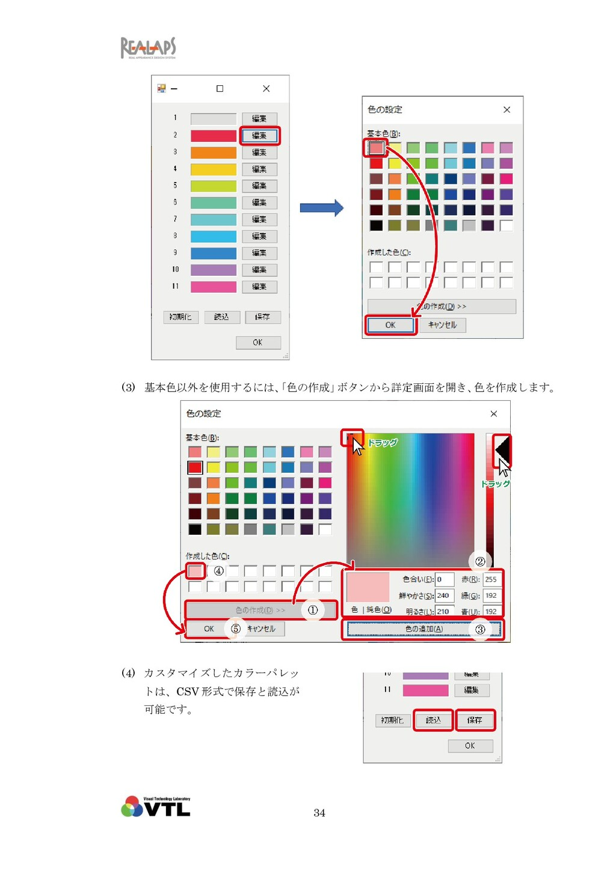 34 (3) 基本色以外を使用するには、 「色の作成」 ボタンから詳定画面を開き、 色を作成し...