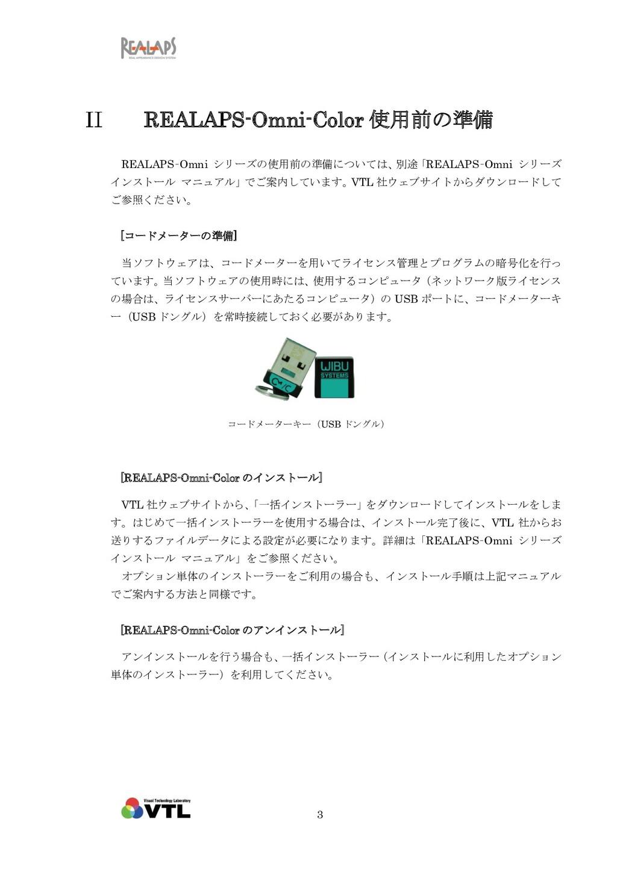 3 REALAPS-Omni-Color 使用前の準備 REALAPS–Omni シリーズの使...