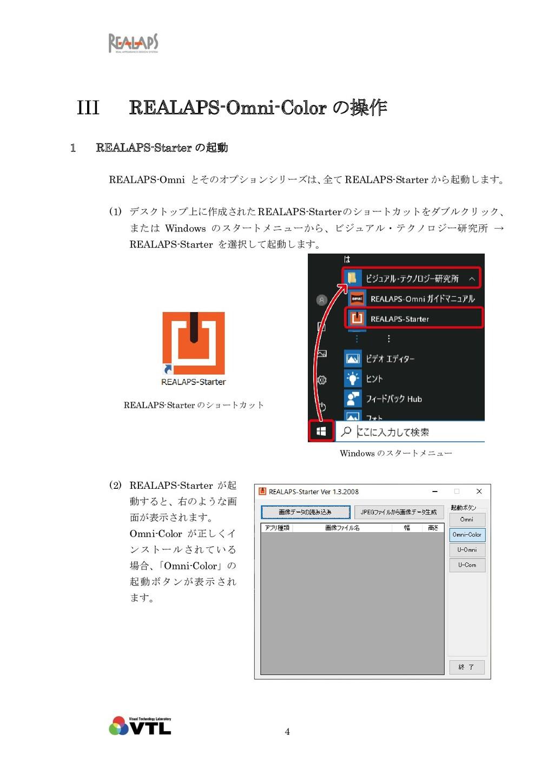 4 REALAPS-Omni-Color の操作 1 REALAPS-Starter の起動 ...