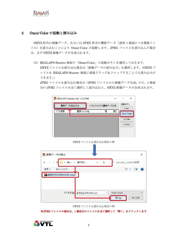 5 2 Omni-Color の起動と読み込み OXYZ 形式の画像データ、あるいは JPEG...