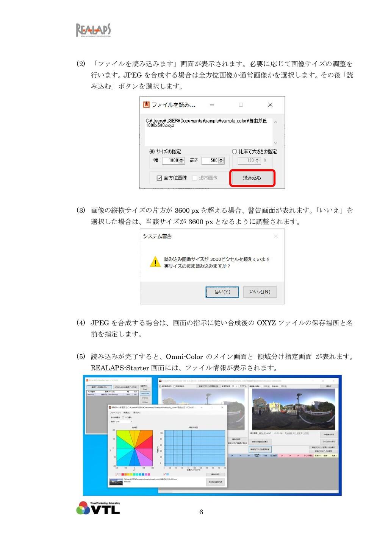 6 (2) 「ファイルを読み込みます」画面が表示されます。必要に応じて画像サイズの調整を 行い...