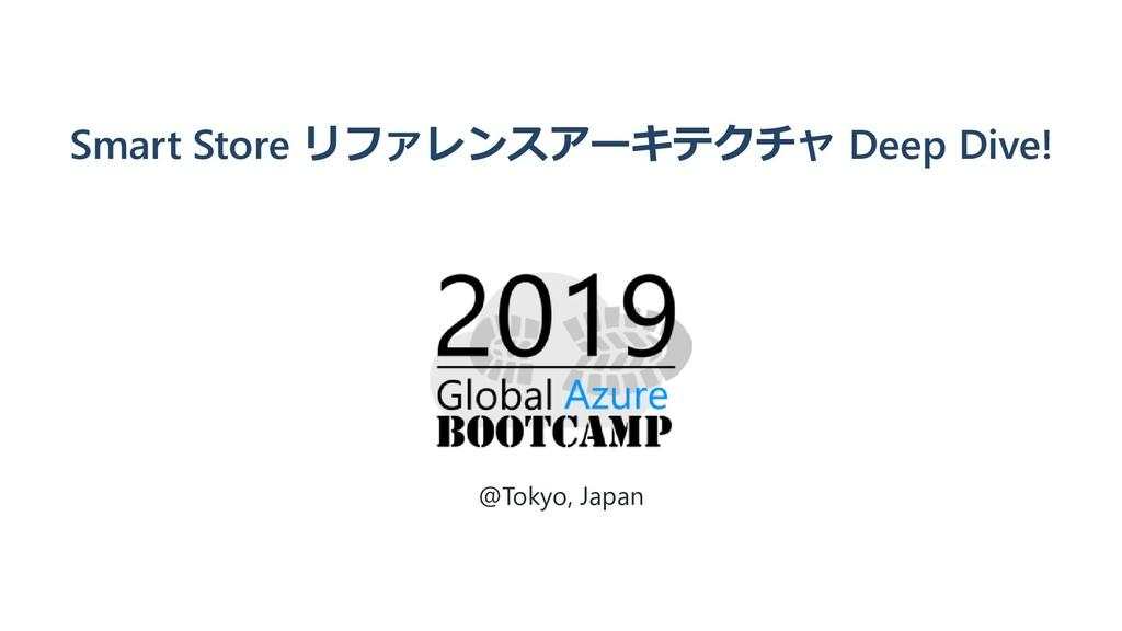 Smart Store リファレンスアーキテクチャ Deep Dive! @Tokyo, Ja...