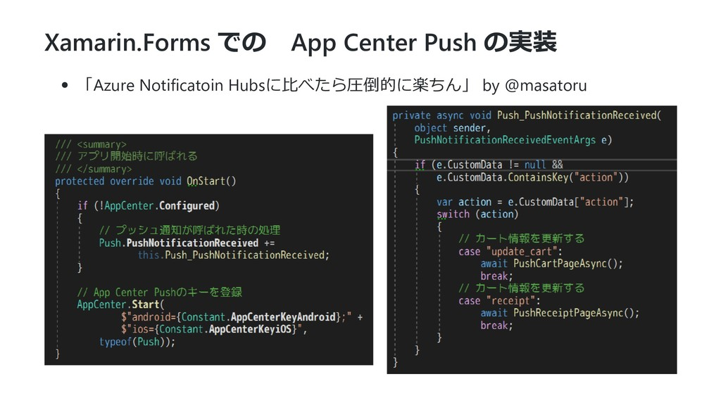 Xamarin.Forms での App Center Push の実装 「Azure Not...