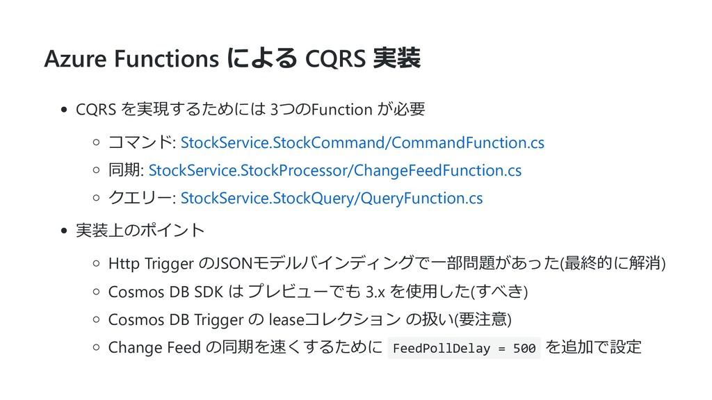 Azure Functions による CQRS 実装 CQRS を実現するためには 3つのF...