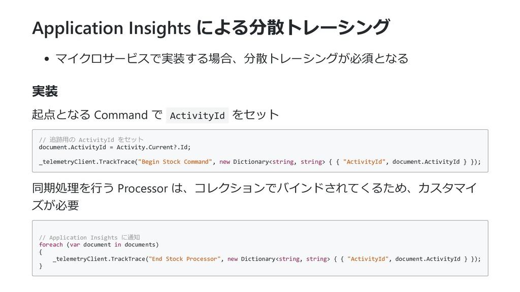 Application Insights による分散トレーシング マイクロサービスで実装する場...