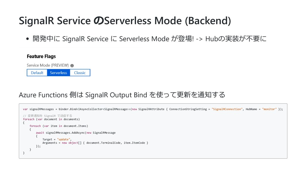 SignalR Service のServerless Mode (Backend) 開発中に...