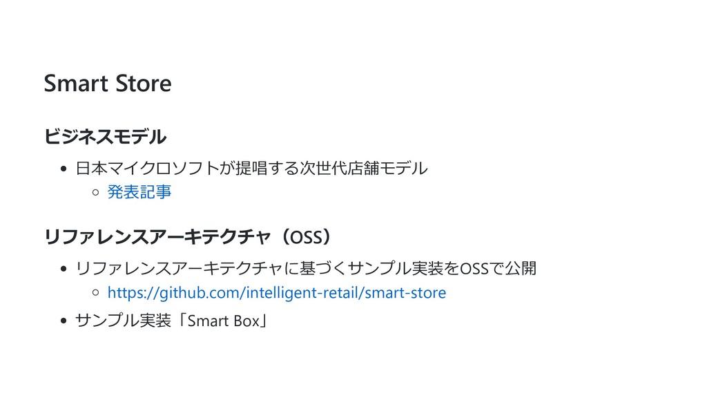 Smart Store ビジネスモデル ⽇本マイクロソフトが提唱する次世代店舗モデル 発表記事...