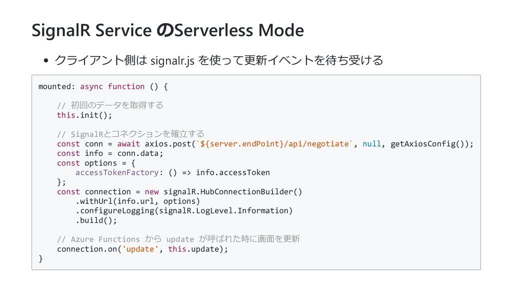 SignalR Service のServerless Mode クライアント側は signa...