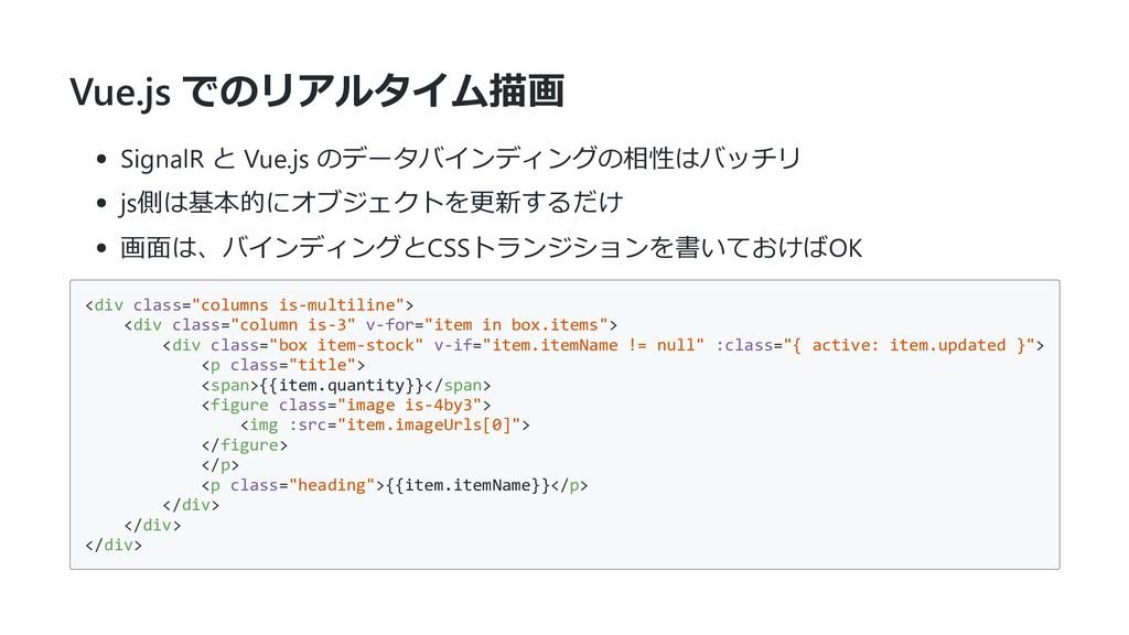Vue.js でのリアルタイム描画 SignalR と Vue.js のデータバインディングの...