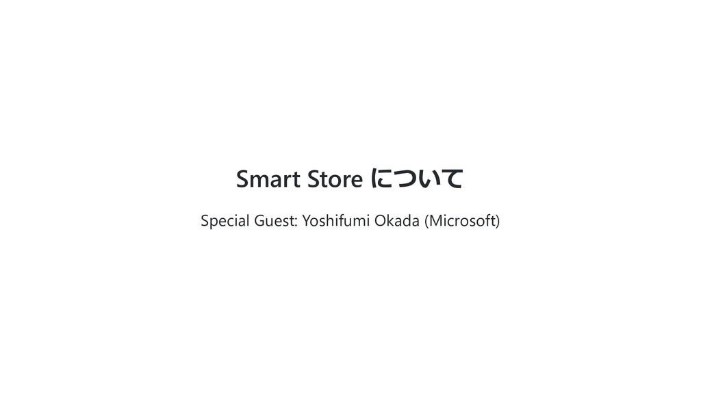 Smart Store について Special Guest: Yoshifumi Okada...