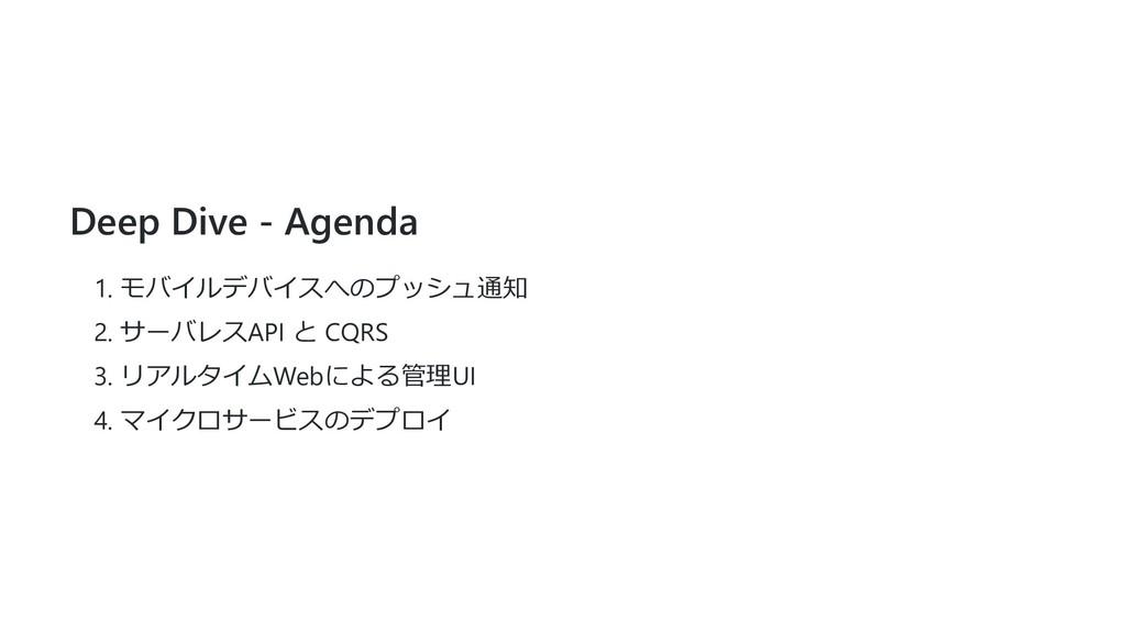 Deep Dive - Agenda 1. モバイルデバイスへのプッシュ通知 2. サーバレス...