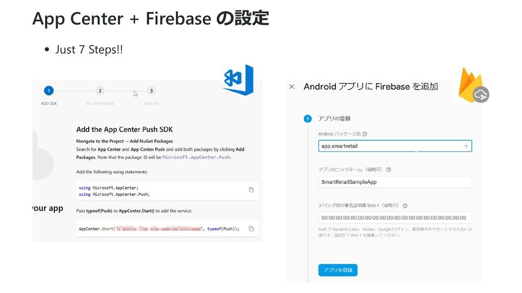 App Center + Firebase の設定 Just 7 Steps!!