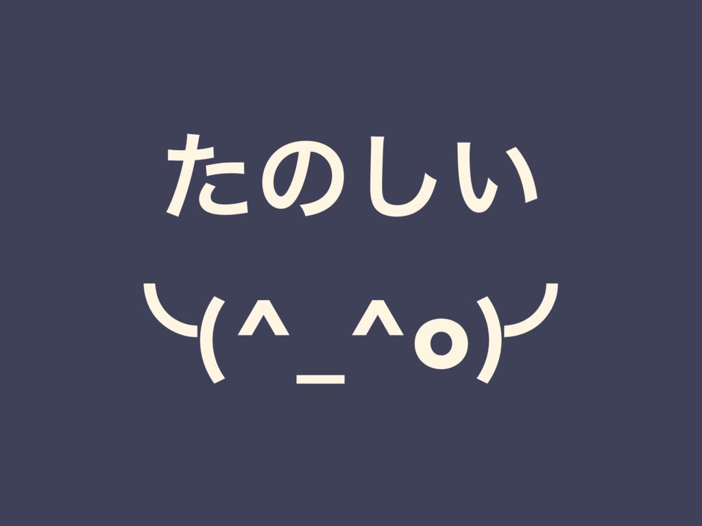 ͨͷ͍͠ ‹(^_^o)›