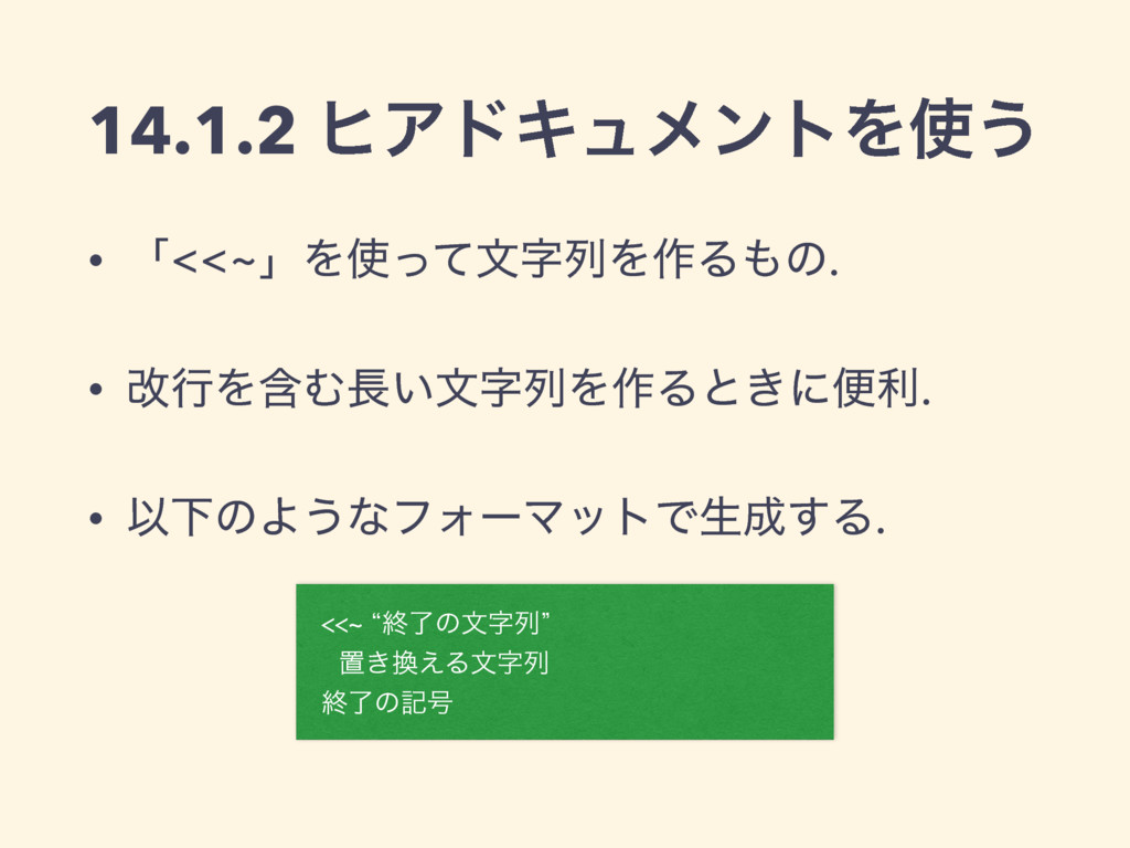 14.1.2 ώΞυΩϡϝϯτΛ͏ • ʮ<<~ʯΛͬͯจྻΛ࡞Δͷ. • վߦΛؚΉ...