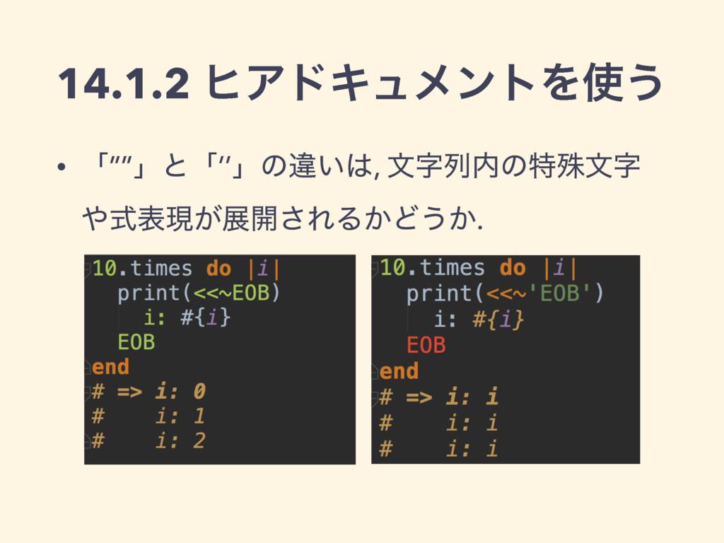 """14.1.2 ώΞυΩϡϝϯτΛ͏ • ʮ""""""""ʯͱʮ''ʯͷҧ͍, จྻͷಛघจ ..."""