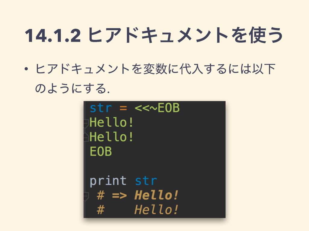 14.1.2 ώΞυΩϡϝϯτΛ͏ • ώΞυΩϡϝϯτΛมʹೖ͢ΔʹҎԼ ͷΑ͏ʹ͢...