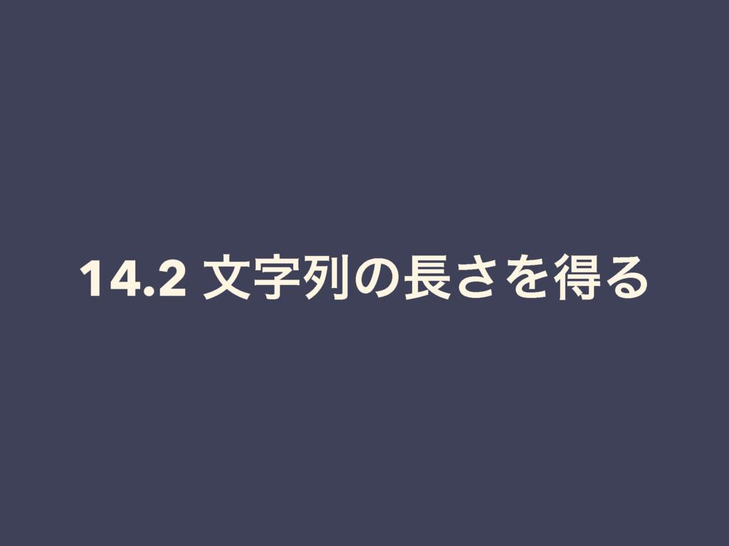 14.2 จྻͷ͞ΛಘΔ