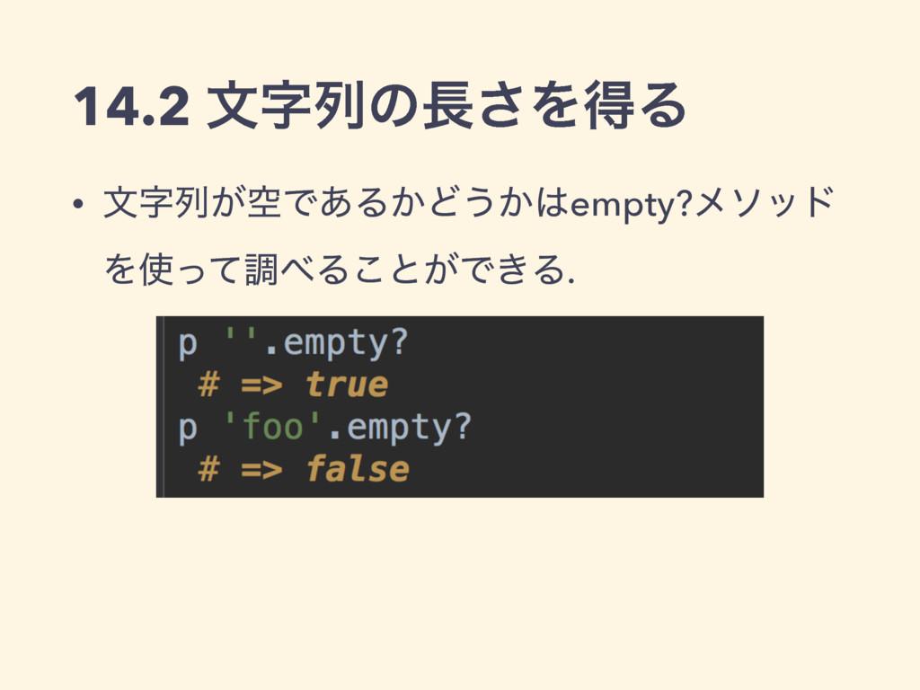 14.2 จྻͷ͞ΛಘΔ • จྻ͕ۭͰ͋Δ͔Ͳ͏͔empty?ϝιου Λͬͯௐ...